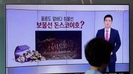 S. Korean Firm Says It's Found Sunken Russian Treasure Ship
