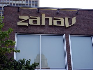 Zahav Owners Debuting Eatery of Jewish Food NOT from Israel